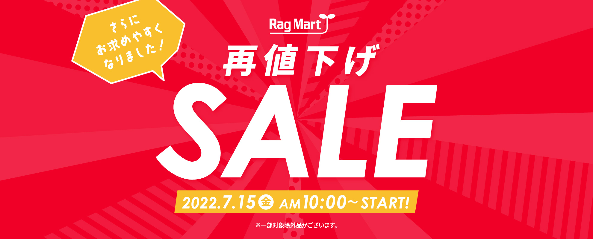 AUTUMN and WINTER MORESALE