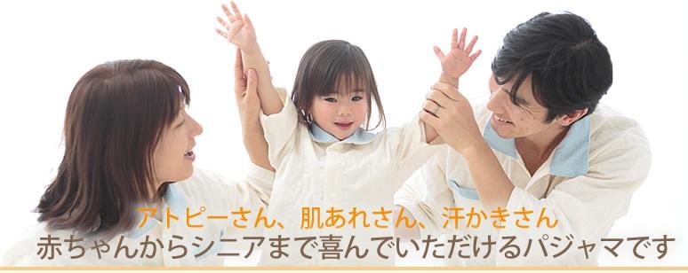 薄いパシーマパジャマ 赤ちゃんからシニア、アトピーさんにも喜ばれているパジャマ