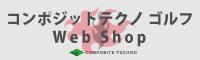 コンポジットテクノ ゴルフ Web Shop