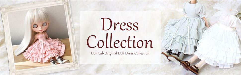 ドールラボ ドレスコレクション