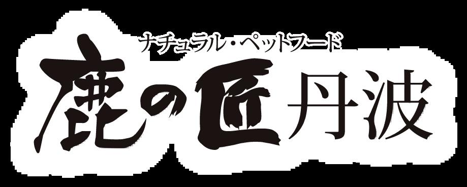 鹿の匠 丹波 / EGサイクルオンラインショップ