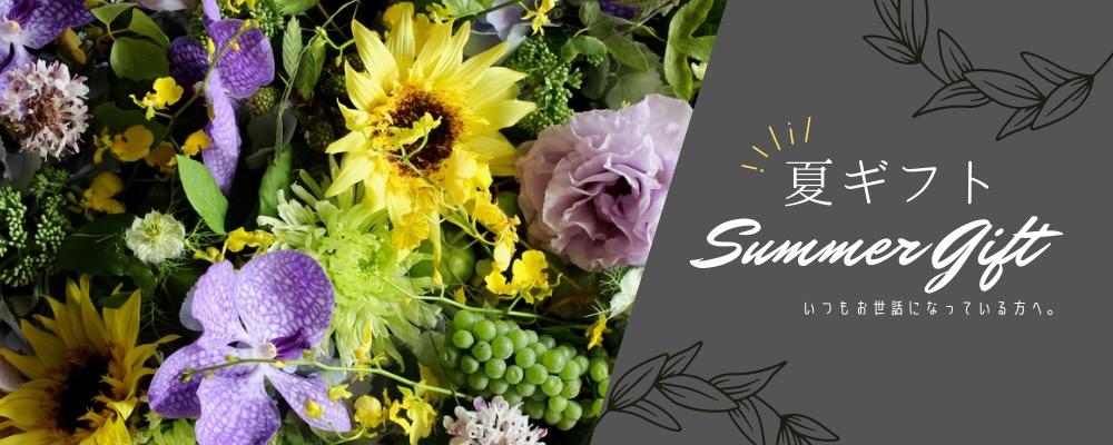 お中元にフラワーギフトを。ライフデコのお中元のお花