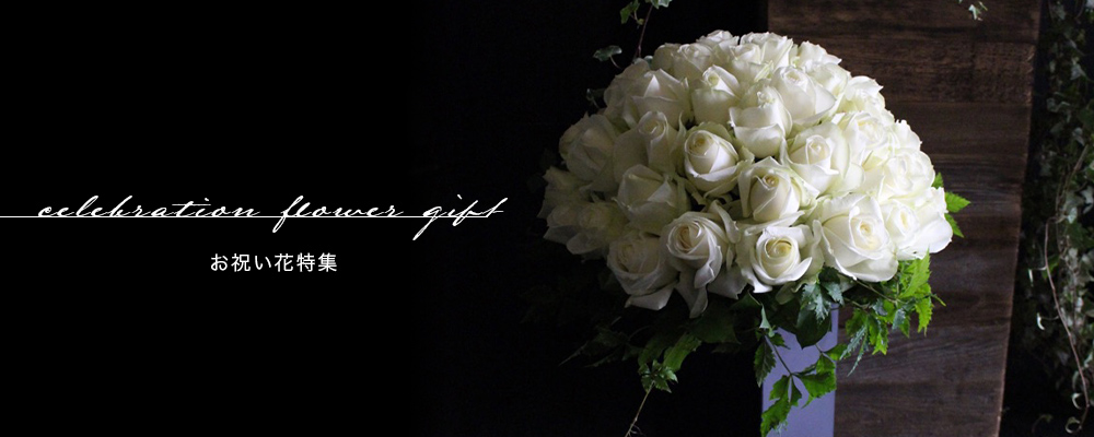 愛妻の日特集 Beloved Wives Day 愛と感謝を伝えるフラワーギフト