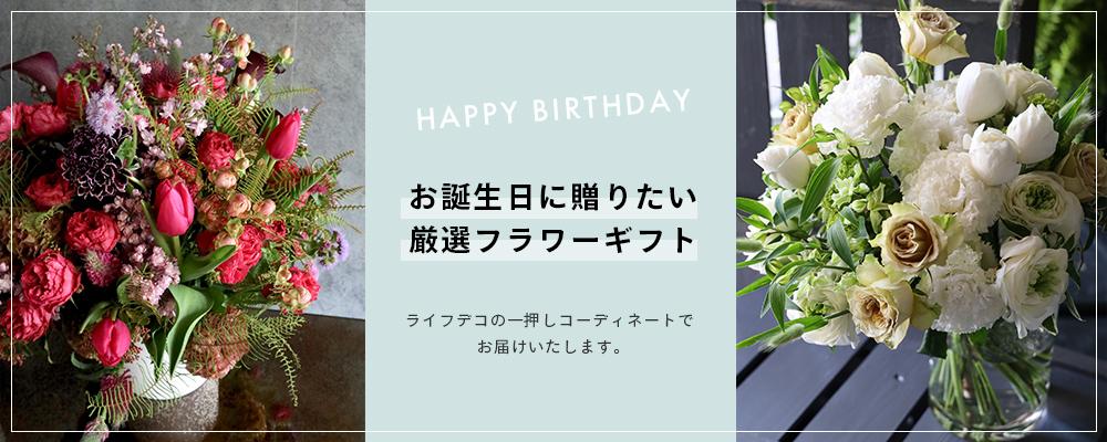門出を祝う花贈り
