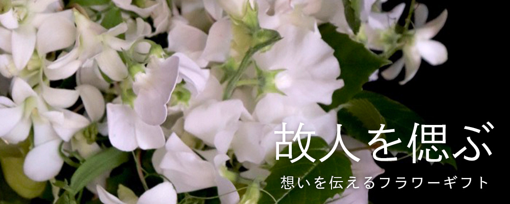 お供え花、お悔やみのお花、供養花、命日のお花、ペットのお悔やみ。故人を偲ぶ、思いを伝えるフラワーギフト
