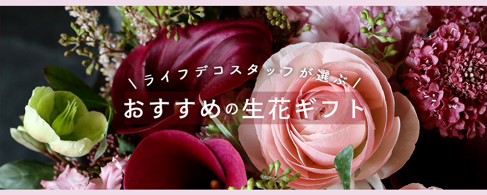 ライフデコの色のみ指定&花材お任せオーダーリース