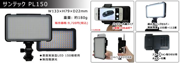 新商品! 充電式スマートフォン用LEDライトPL150