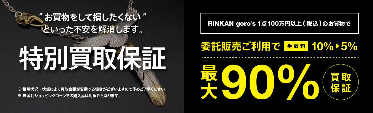 ゴローズおすすめセット紹介