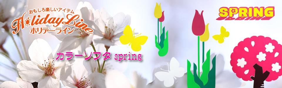 カラーソフタ Spring