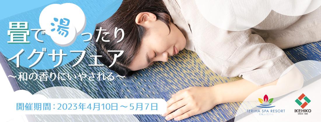 下関から産地直送!ふぐ七福神セットが10名様に当たる!IKEHIKO年末年始プレゼントキャンペーン