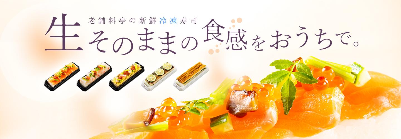 開花亭の新鮮冷凍寿司