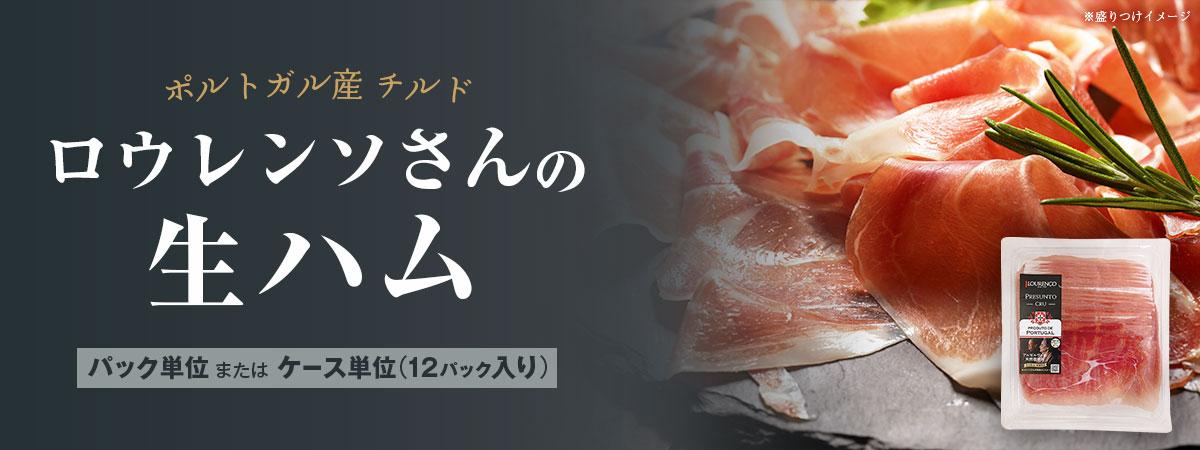 フランス産 冷凍 豚の血