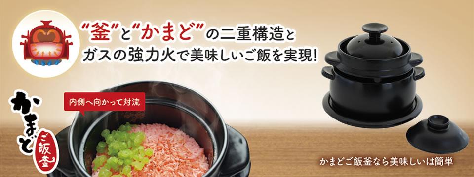 かまどご飯釜 織部焼(日本製)