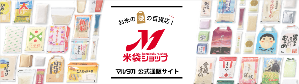米袋のマルタカ公式通販サイト『米袋ショップ』