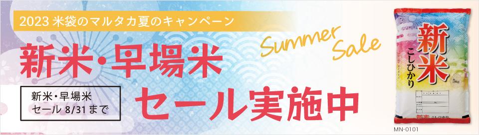 1ケース単位の米袋がセールに!秋のキャンペーン