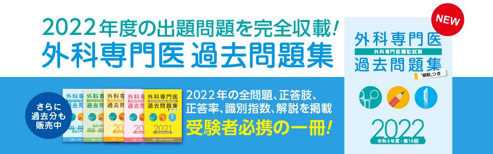 【電子版付】産婦人科専門医のための必修知識2020年度版