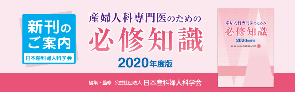 生殖医療の必修知識2020