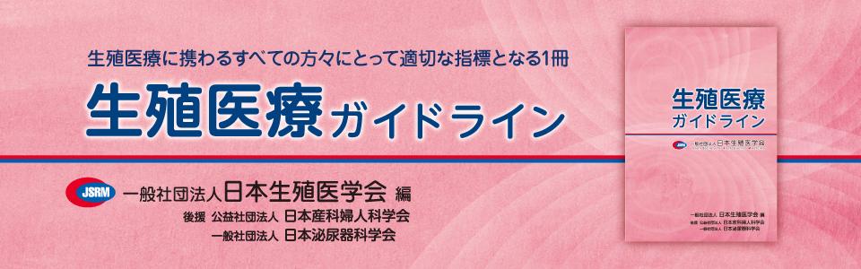生殖医療の必修知識2017