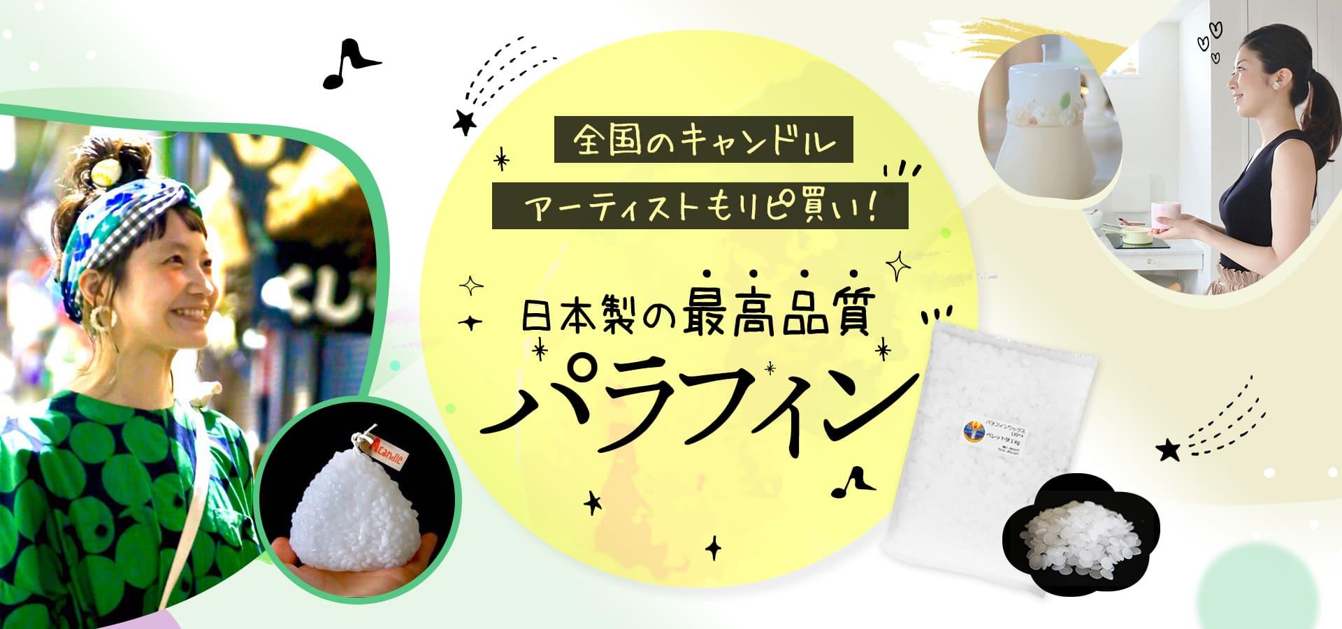 パラフィンワックス  日本製