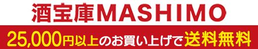 【公式】ワインショップ酒宝庫MASHIMO