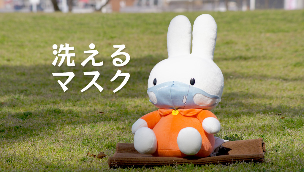 ミッフィーのTシャツ