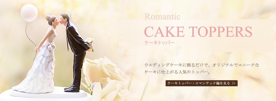 ケーキトッパー・ロマンチック編