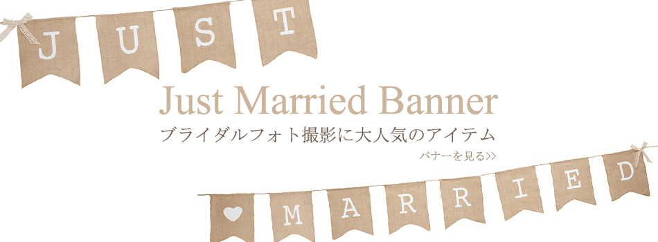 Just Married バナー