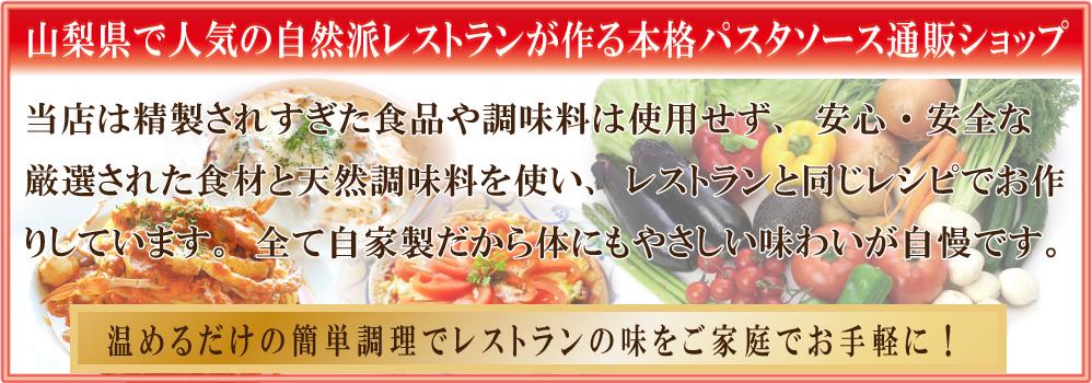 厳選素材を使用した化学調味料保存料無添加パスタソースレストランの味をご家庭で