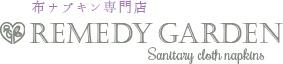 布ナプキン専門店レメディガーデン