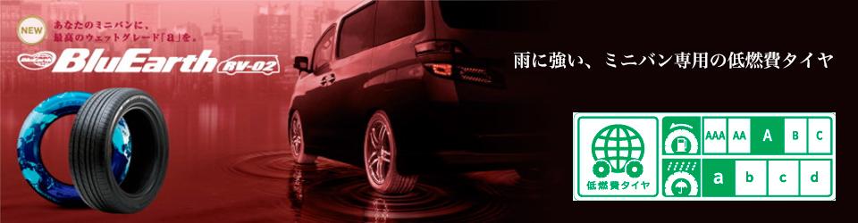 ヨコハマタイヤ BluEarth RV-02