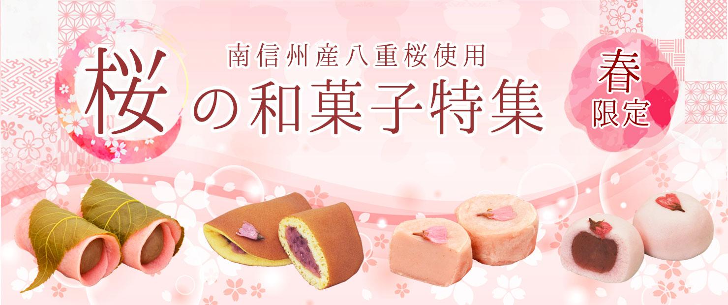 栗の和菓子特集