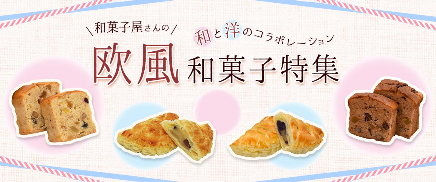 夏の和菓子特集
