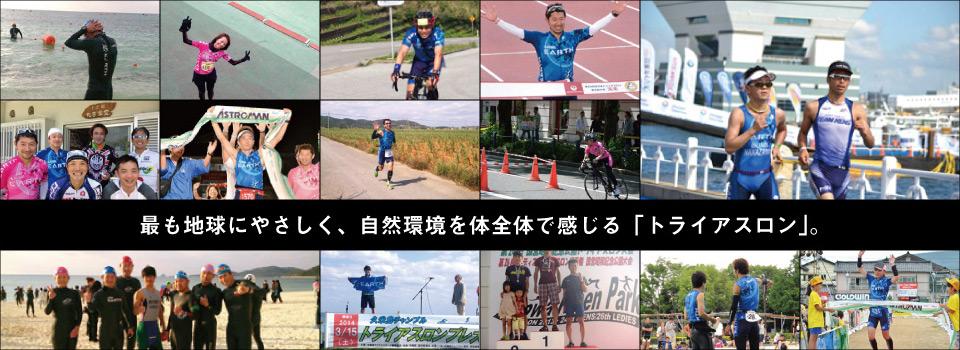 青山トライアスロン倶楽部オンラインショップバナー1